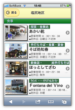 おみやげ店・飲食店・観光スポットの情報を掲載