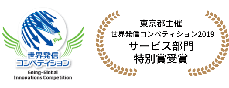 東京都「世界発信コンペティション」特別賞受賞