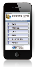 知的財産権法文集 powered by IP Force for iPhone