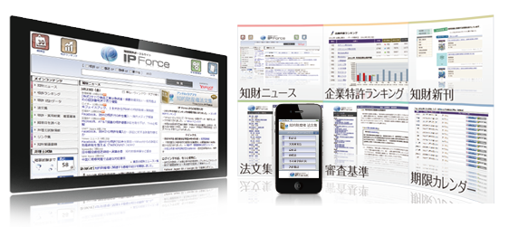 知財ポータルサイト IP Force
